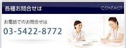 お電話でのお問い合わせは03-5449-7184