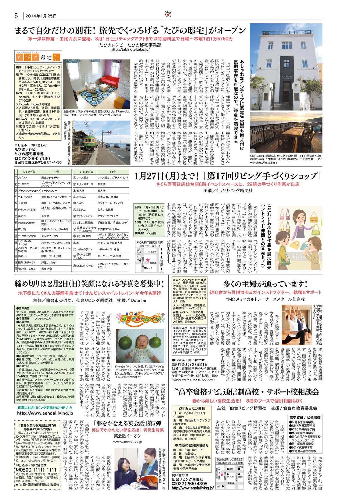 http://www.homann-design.jp/designer/blog/kiji.jpg