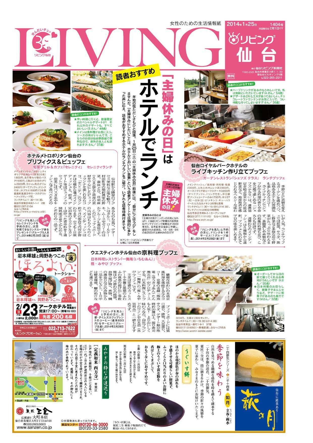 http://www.homann-design.jp/designer/blog/sankei.jpg