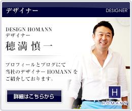 デザイナー 穂満慎一 プロフィール/ブログ