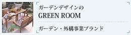 ガーデンデザインのGREENROOM